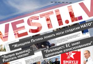 Как российская пропаганда в странах Балтии превращается в провокационные новости