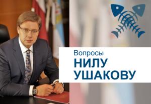 Вопросы Нилу Ушакову
