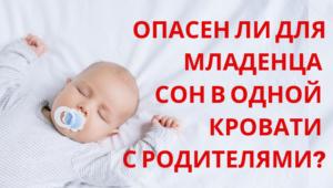 Опасен ли для младенца сон в одной кровати с родителями?