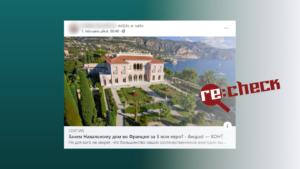 Публикация о доме Навального во Франции за 3 млн евро — фейк 2016 года